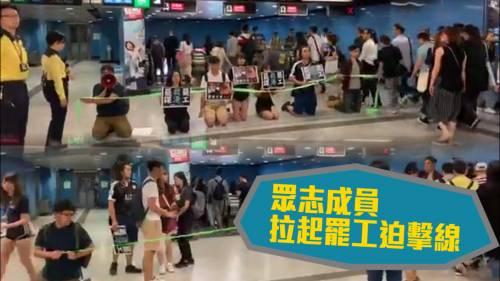 香港眾志美孚站拉迫擊線   籲參與罷工運動