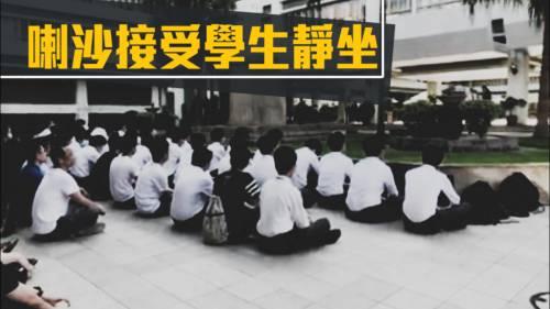 喇沙生校園內靜坐反修例   大部分人戴上口罩