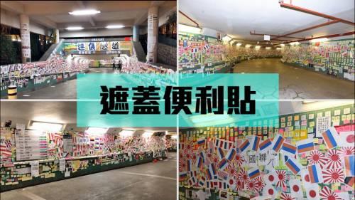 數十口罩男女闖大埔  「連儂隧道」貼多國國旗