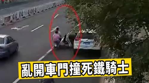 私家車違泊車內女乘客亂開車門                    撞死電動車司機
