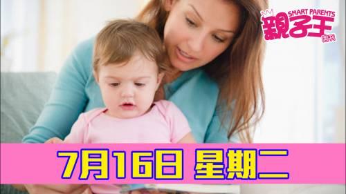 【7月16日親子Daily】 培養孩童的學習興趣?
