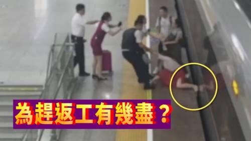 為趕返工 女子強闖入閘伸腳落月台                    阻列車開出