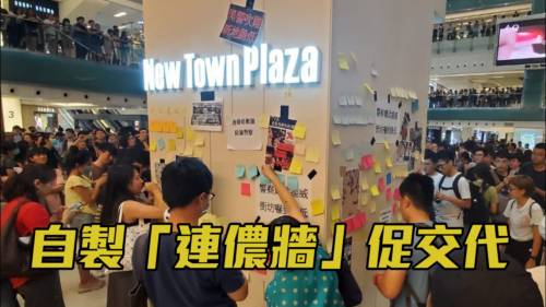 市民包圍新城市客服台            自製「連儂牆」促交代