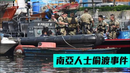 油塘對出可疑舢舨  水警截獲5南亞人蛇