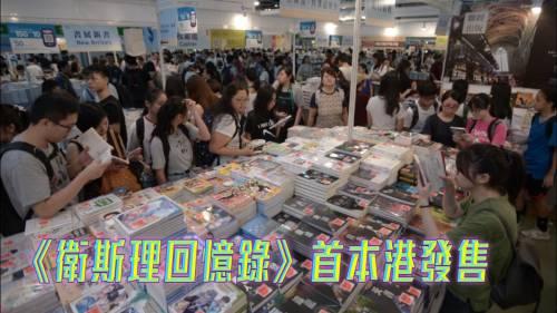 逾百市民排隊入場 書迷排通宵冀購簽名作
