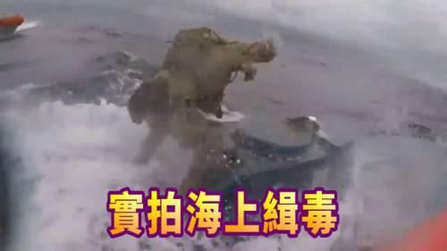美海岸防衛隊跳上運毒潛艇                    繳獲7.7噸毒品