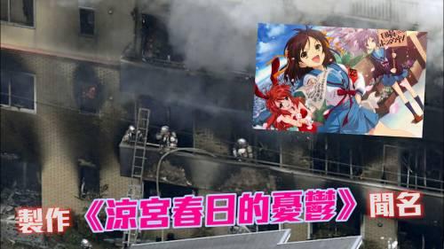 京都動畫遭縱火            至少26死多人受傷