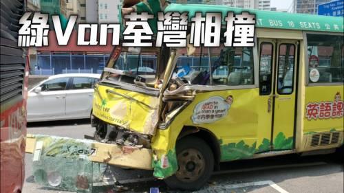九巴綠Van荃灣相撞   至少10人傷