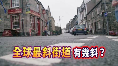 威爾斯石頭街成「全球最斜街道」              獲健力士認證