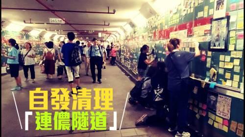 市民到大埔「連儂隧道」   自發清理重鋪便利貼