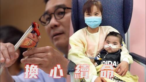 20月大男嬰成功換心續命         香港最年輕個案