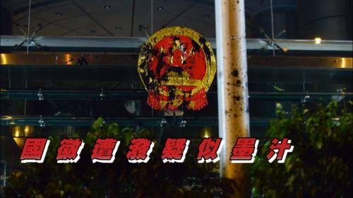 西環中聯辦被示威者掟蛋  國徽遭潑疑似墨汁