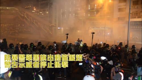 防暴警舉黑旗出動催淚煙           信德中心外驅趕示威者