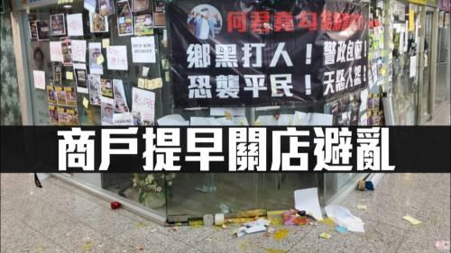 示威者圍何君堯辦事處   貼標語擲蛋噴黑招牌