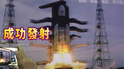 印度「月船2號」                      成功發射升空並進入軌道