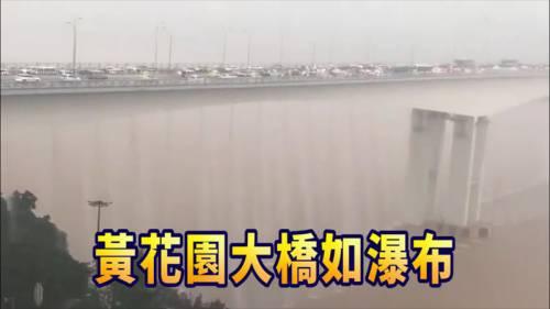 震撼!暴雨襲擊重慶                               黃花園大橋如瀑布