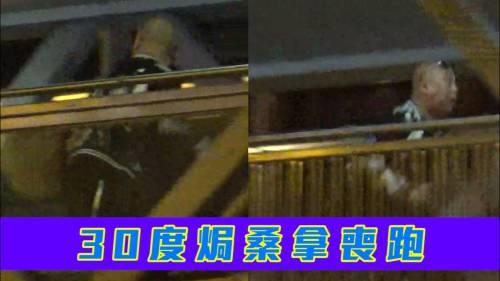 吳卓羲追跑成身汗            Bob天橋「古惑跳」逃亡