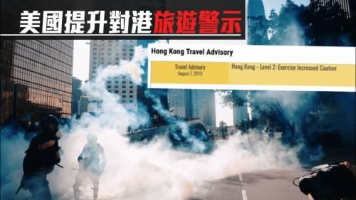 美國提升對港旅遊警示   指出現內亂