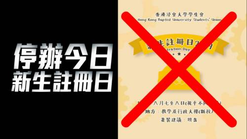 校長錢大康拒譴責警方   浸大學生會「罷 Reg」