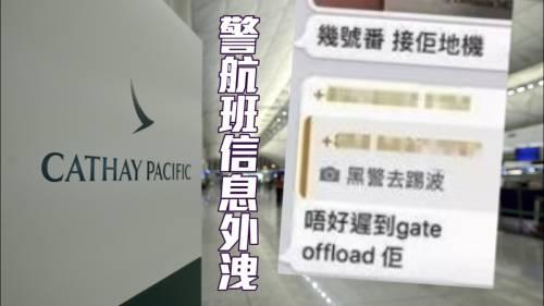 網傳警航班信息外洩   國泰: 不當使用公司資料
