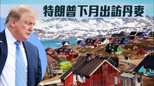 特朗普有意購入格陵蘭   丹麥首相指想法荒謬