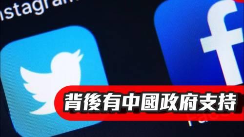 Fb及Twitter大封殺            涉有組織散播謠言