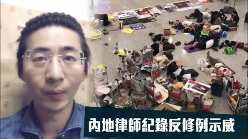 訪港紀錄反修例示威   內地律師陳秋實平安回京