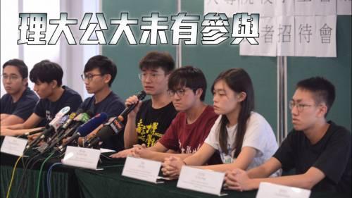大專學界9.2起罷課兩周        中大百萬大道舉行集會