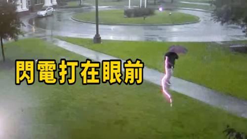 教師雷雨中祈禱別被打中                        下一秒閃電打在眼前