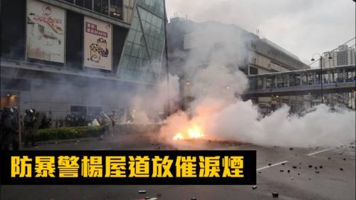 楊屋道示威者對峙            防暴警舉黑旗後放催淚煙