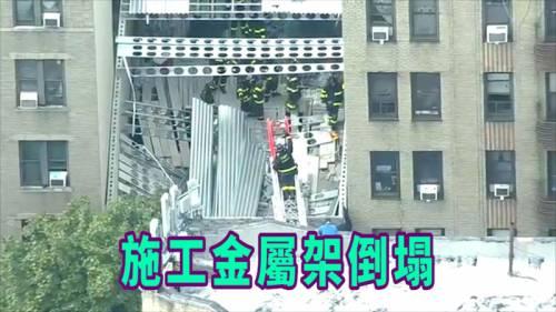 紐約建築地盤施工金屬架倒塌                       至少1死5傷