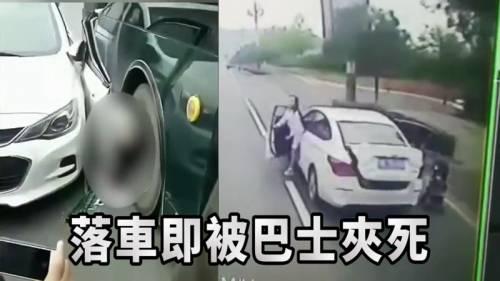 突開門落車身後巴士駛來                               女司機被夾在兩車間亡
