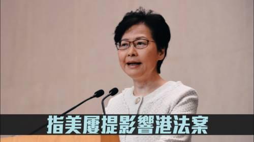 美國會討論《民主法案》   林鄭:干預港事務不恰當