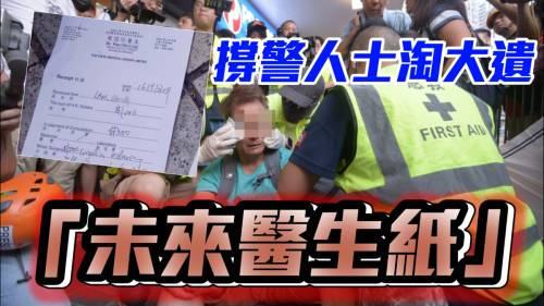 疑簽發「未來醫生紙」   港大深圳醫院:會作調查