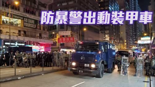 防暴警出動裝甲車          灣仔驅散示威者