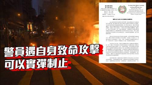 員佐級協會譴責擲汽油彈           指警員或以實彈制止