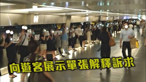 網民中環築成人鏈抗議            唱反修例歌曲