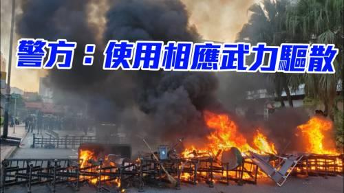 示威者沙田縱火擲磚頭   防暴警射催淚彈海綿彈驅散