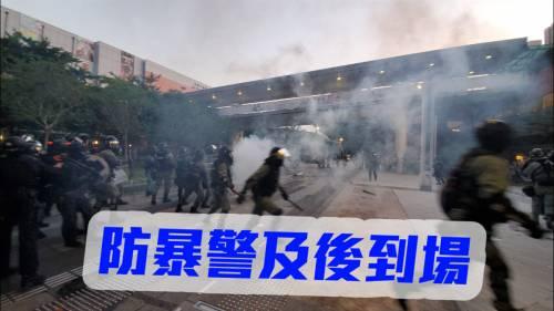 速龍小隊快速推進制服多人              示威者轉戰沙田圍站