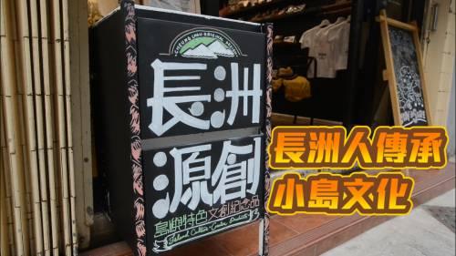 上海回流創業           長洲人傳承小島文化