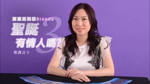 塔羅諮詢師Brenda 每週占卜Ep3 今年聖誕有情人嗎?