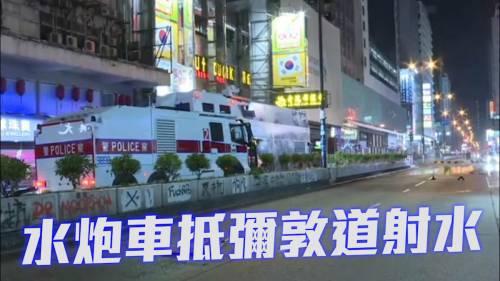 水炮車抵彌敦道射水           示威者燒路障後四散