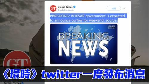 網傳周末將實施宵禁  政府澄清:有關說法屬謠言