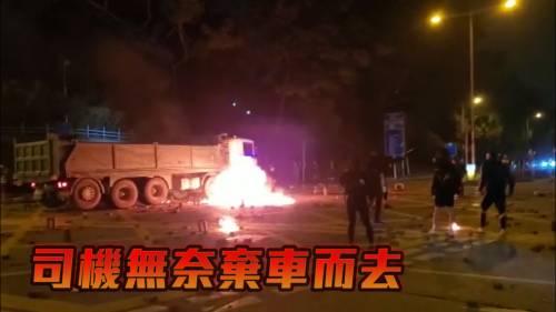 泥頭車衝路障被擲汽油彈   車身帆布一度起火