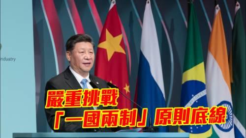 習近平:止暴制亂 恢復秩序        是香港當前最緊逼的任務