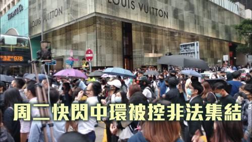 28人被控非法集結          26人加控違反《禁蒙面法》