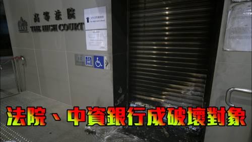 高院終院遭縱火        集友銀行遭破壞