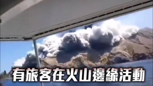 紐西蘭懷特島火山爆發   至少20旅客傷1人死亡