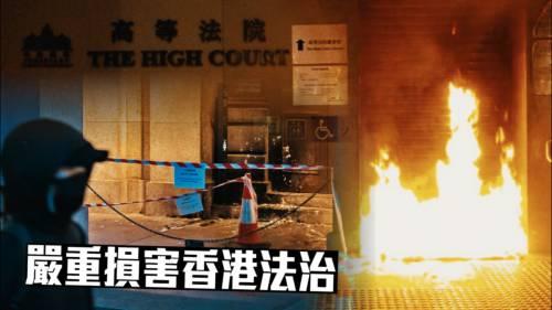 終院高院遭縱火   香港中律協強烈譴責