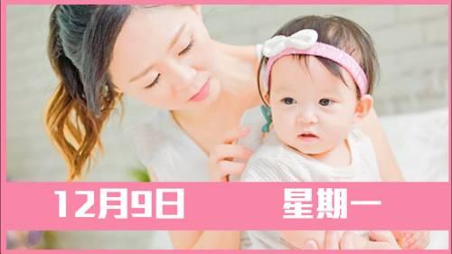 【12月9日 親子Daily】   慎防!BB感染肺炎鏈球菌!